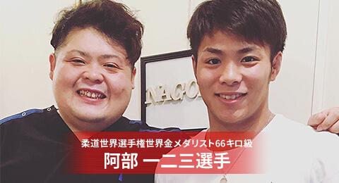 柔道世界選手権世界金メダリスト66キロ級 阿部 一二三選手