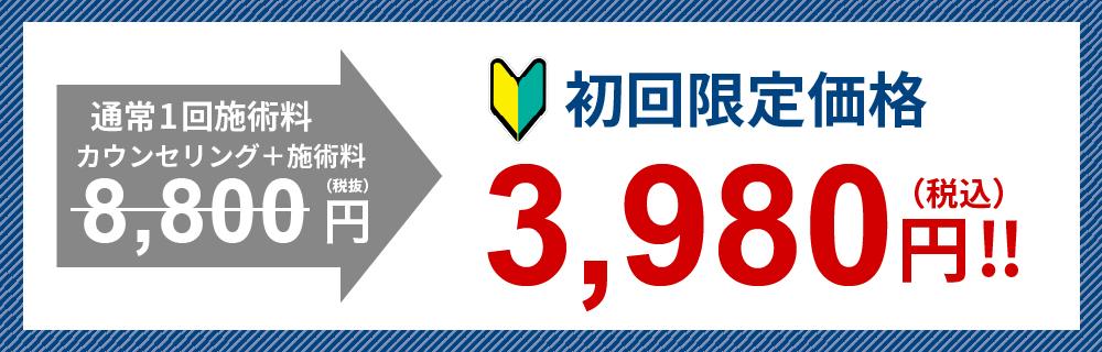 通常1回施術料8000円(税抜)→初回限定価格3980円(税込)