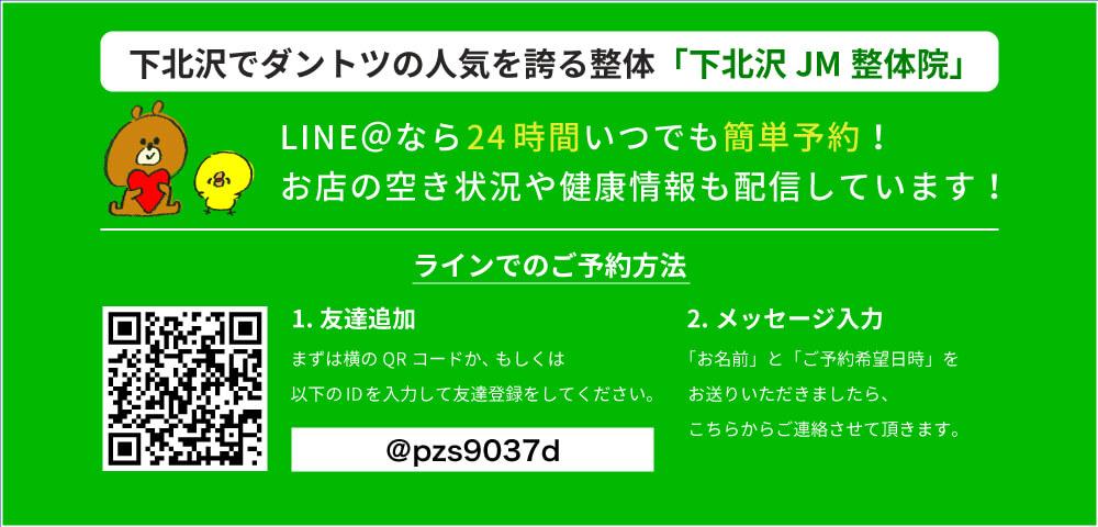 LINE@なら24時間いつでも簡単予約!