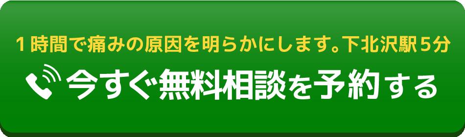 1時間で痛みの原因を明らかにします。下北沢駅5分 今すぐ無料⑦相談を予約する